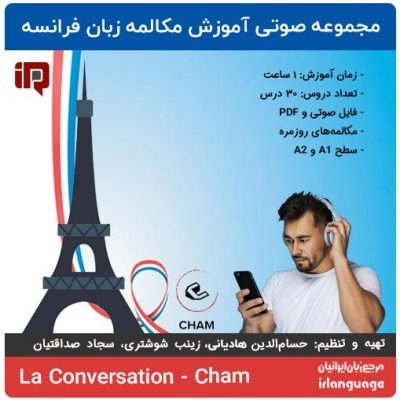 La-Conversation-Cham-no2